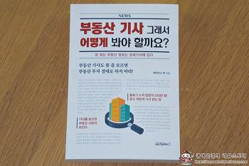 [부동산기사 읽는법/부동산책]부동산 기사 그래서 어떻게 봐야 할까요?