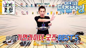 전국덕질자랑 1화 - 아재의 가면라이더 굿즈 BEST 5 (Kamen Rider Goods BEST 5)