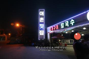 평택 아산만방조제 쭈꾸미 맛집(feat. 쭈꾸미샤브샤브 & 평택호)