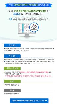 복지로 아동발달지원계좌(디딤씨앗통장) 온라인신청 오픈!