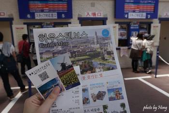 [일본 여행] 하우스텐보스 가는 법(나가사키역, 나가사키공항, 후쿠오카)