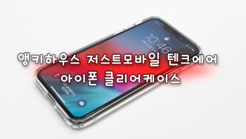 앵키하우스 저스트모바일 Tenc Air 아이폰 클리어케이스