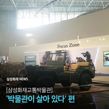 [삼성화재교통박물관] '박물관이 살아 있다'