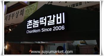 가성비 최고의 맛있는 국내산 수제 떡갈비 - 촌놈떡갈비 <수유시장>