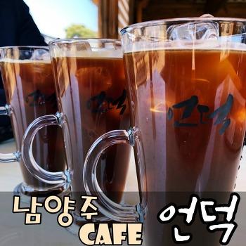 남양주 카페 : 분위기가 좋은 카페 마당 :: 데이트필수코스!!