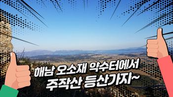 [등산 영상] 해남 오소재에서 주작산으로 등산가자