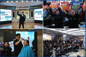 ▣ [활동보고] <MOVE! KBS! 양승동 OUT!> KBS노동조합 전국 조합원 총회 열려