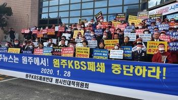 ▣ [보고서] KBS 방송국은 시민들이 사수한다!