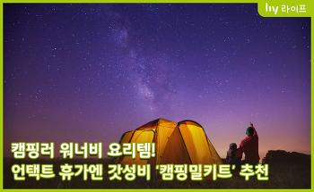 캠핑러 워너비 요리템! 언택트 휴가엔 갓성비 '캠핑밀키트' 추천