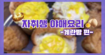 따끈따끈 계란빵 집에서 만들어먹자! 자취생 야매요리 계란빵 편