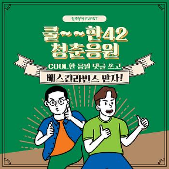 [이벤트] DB손해보험 인스타그램 8월 청춘응원 이벤트!