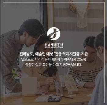 [안내]전라남도 예술인 긴급복지 지원 사업