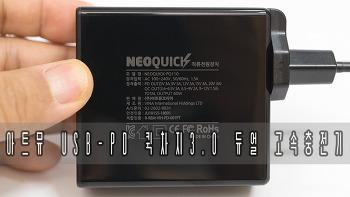 아트뮤 USB-PD 퀵차지3.0 듀얼 고속충전기