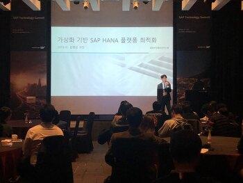 성공적인 SAP HANA 전환을 위한 길잡이!