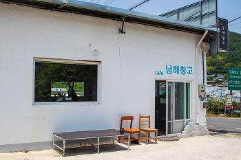 [남해카페] 조용한 시골 카페, 남해창고