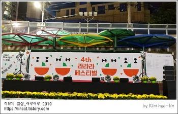 [적묘의 부산]제4회 라라라페스티벌,2019년 10월 부산축제, 부산대, 금정구 축제