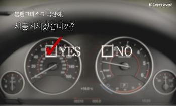 반도체 핵심소재, SKC에서 국산화 시동 겁니다. 부릉부릉~~♬