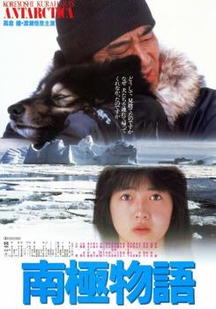 남극이야기 (南極物語) 1983