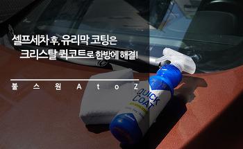 셀프세차 후 유리막 코팅은 크리스탈 퀵코트로 한방에 해결!
