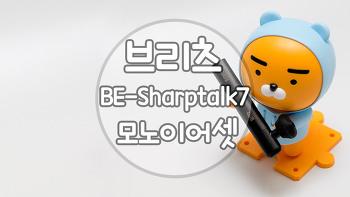 브리츠 BE-Sharptalk7 모노이어셋