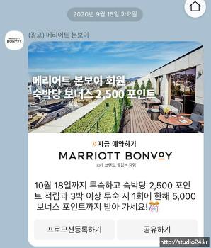메리어트 2020년 3분기 프로모션 / Marriott Get 2,500