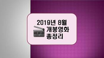 2019년 8월 개봉 영화 총정리