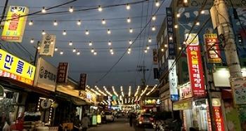 야경도 아름다운 전통시장 <반딧불이 연무시장>