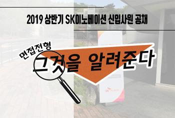 2019 상반기 SK이노베이션 신입사원 면접, 그것을 알려준다!