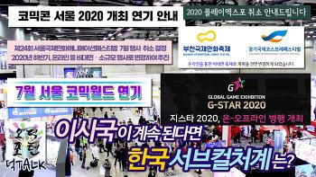 [덕TALK] 이시국이 계속 된다면 한국 서브컬처계는?
