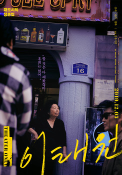 <이태원> 상영일정·인디토크 _2월 26일 종영