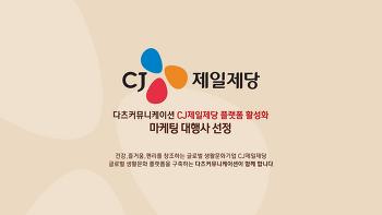 [Dartz] 다츠커뮤니케이션, 2018 CJ제일제당 플랫폼 활성화 마케팅 대행사로 선정!