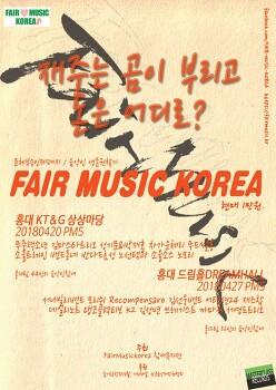 음악인 권리찾기 [페어뮤직 코리아] 공연 안내