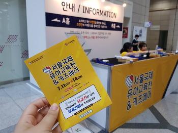 서울국제유아교육전 생생후기담