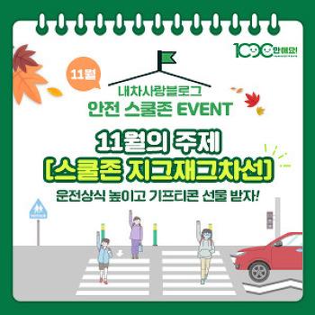 [안전스쿨존 퀴즈 이벤트] 어린이보호구역 '지그재그차선'의 정확한 의미는?(~11.30)