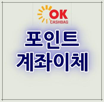 OK캐시백포인트 계좌이체방법(현금전환)