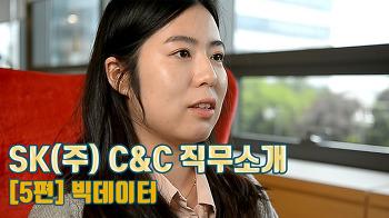 SK(주) C&C   직무소개 영상 5편 [빅데이터]