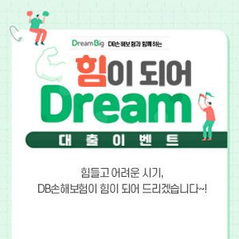 [이벤트] Dream Big DB손해보험과 함께! 힘이 되어 Dream 대출이벤트