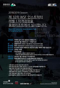 제 32차 WSF 인스트럭터 레벨1 자격검정 (용평리조트)