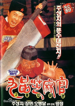 구품지마관 ( 九品芝麻官之白面包青天, Hail The Judge, 1994 )