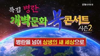 증산도 안경전 종도사님 개벽문화북콘서트 시즌2 1회