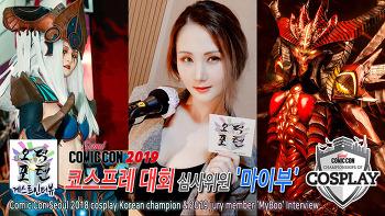 게스트인터뷰-코믹콘 서울 2019 코스프레 대회 심사위원 '마이부' 님