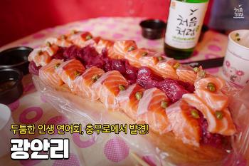 [처음처럼 피셜] 가을엔 해산물에 소주 콜? 서울 해산물 맛집 4