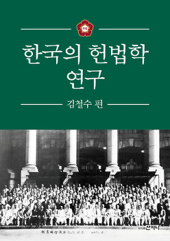 헌법학 연구의 역사를 한눈에 보다 『한국의 헌법학 연구』신간 소개(연합뉴스)
