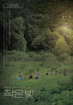 <작은 빛> 상영일정·인디토크 _3월 4일 종영