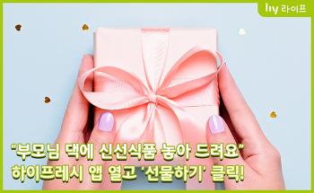 """""""부모님 댁에 신선식품 놓아 드려요"""", 하이프레시 앱 열고 '선물하기' 클릭!"""