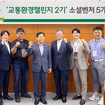 DB손해보험, '교통환경챌린지 2기' 교통 및 환경분야 성장지원 소셜벤처 5개팀 선발