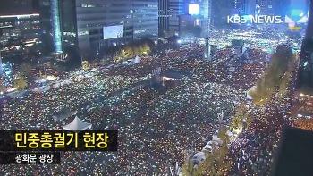 '조국수호 검찰개혁'만 하면 국민이 원하는 세상이 되는가?