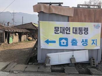 문재인대통령생가 방문 후기