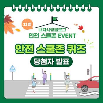 [당첨자 발표] 내차사랑블로그 11월 안전스쿨존 이벤트 - 지그재그 차선의 의미는?
