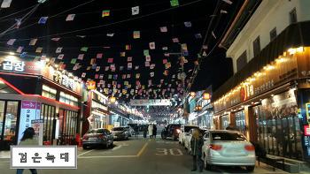 <대구여행><대구가볼만한곳> 남구 곱창가게 특구거리 '안지랑 곱창 골목'